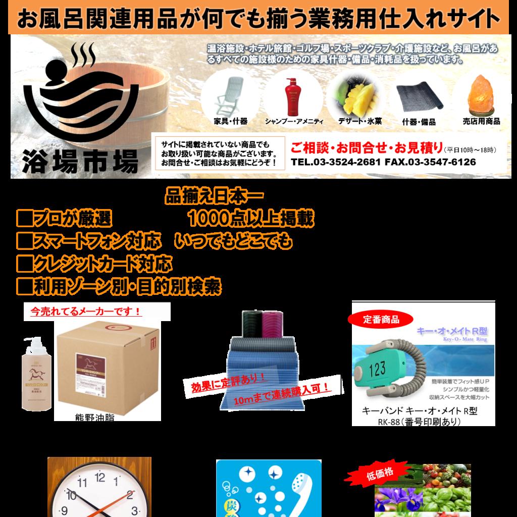 物販事業のイメージ