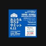ネットでおふろ&サウナサミット6.11(本イベントは2020年6月11日に開催済みです)
