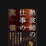 『熱波師の仕事の流儀』発売